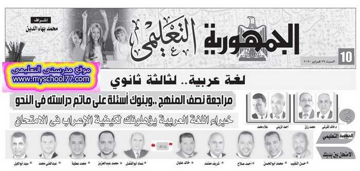 مراجعة الجمهورية لغة عربية ثانوية عامة2020