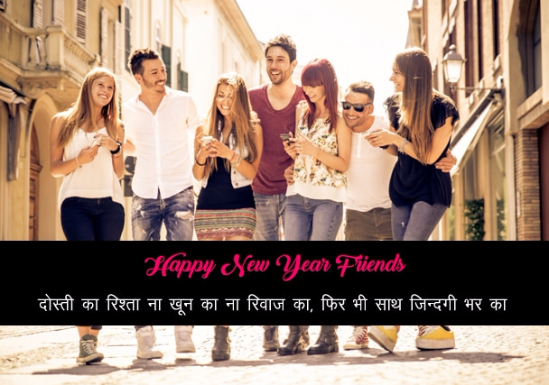 new year in hindi font