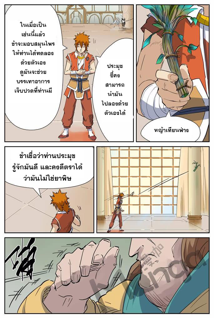 Tales of Demons and Gods ตอนที่ 153.5 หน้า 10