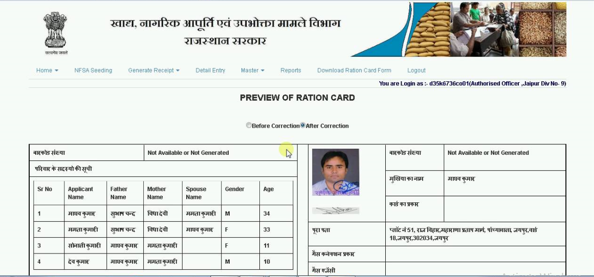 ration card address change form