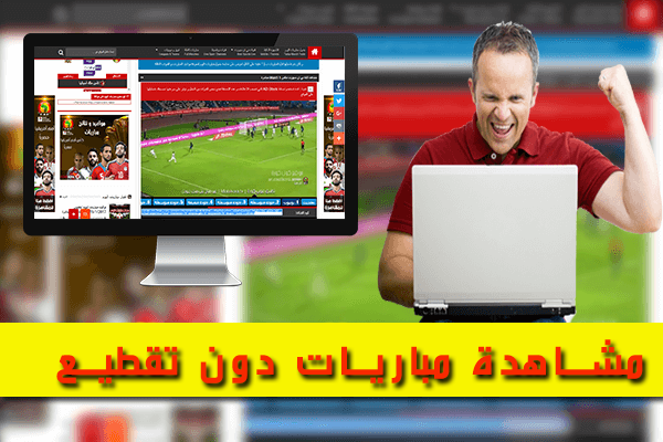 موقع و تطبيق لمشاهدة جميع المباريات العالمية بدون تقطيع وبجودة HD مجانا