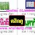 มาแล้ว...เลขเด็ดงวดนี้ หวยหนังสือพิมพ์ หวยไทยรัฐ บางกอกทูเดย์ มหาทักษา เดลินิวส์ งวดวันที่1/7/61