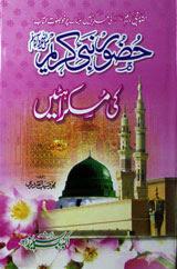 Huzoor Nabi Kareem Ki Muskurahaten Urdu Islamic Book