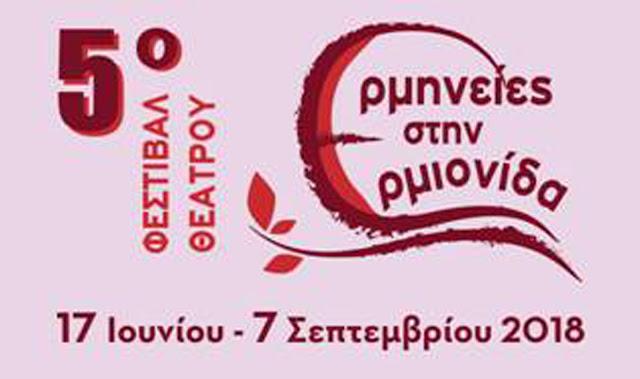Σηκώνει αυλαία το 5ο Φεστιβάλ Θεάτρου «ΕΡΜΗΝΕΙΕΣ ΣΤΗΝ ΕΡΜΙΟΝΙΔΑ» με το έργο «Η Ευθαλία του Γαλατά»