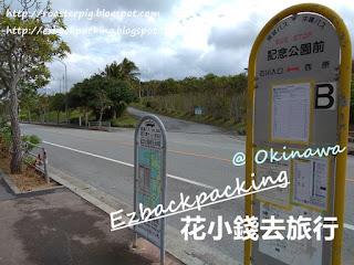 記念公園前站