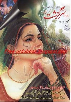 Sargazasht Digest September 2012