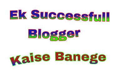 Ek successful blogger kaise banege