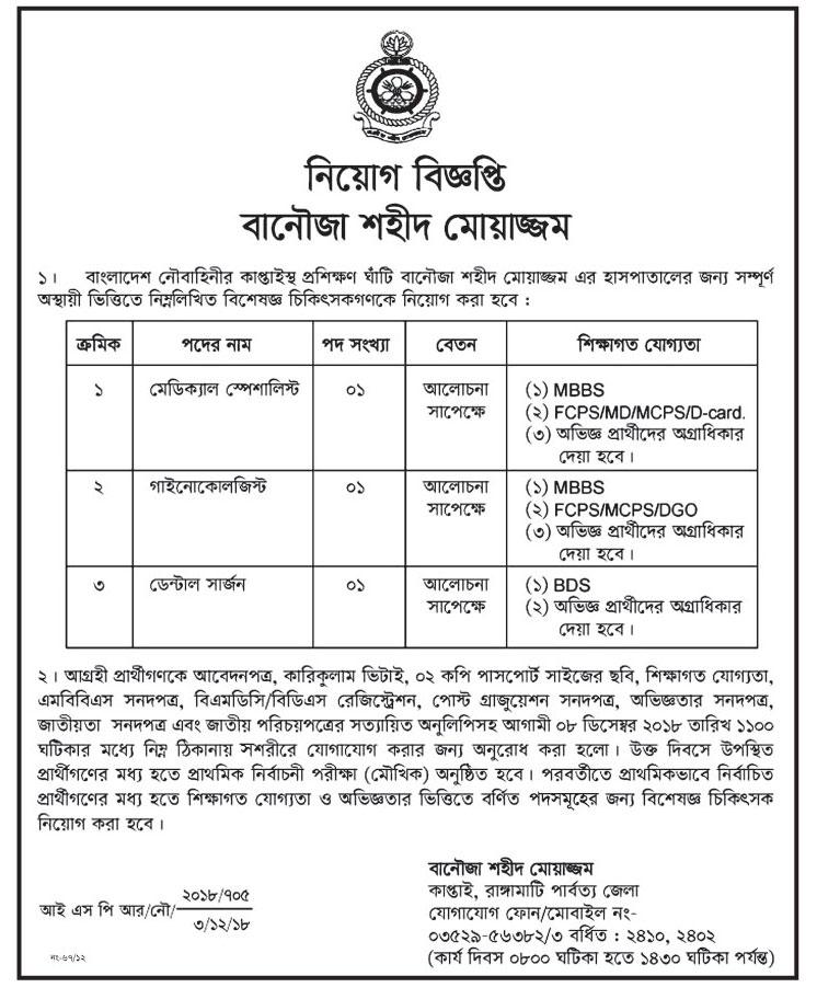 Bangladesh Navy Kaptai Training Academy Job Circular 2018