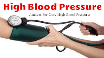Amliyat For Cure High Blood Pressure