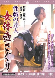 Seigi no tatsujin – Nyotai tsubo saguri (2000)