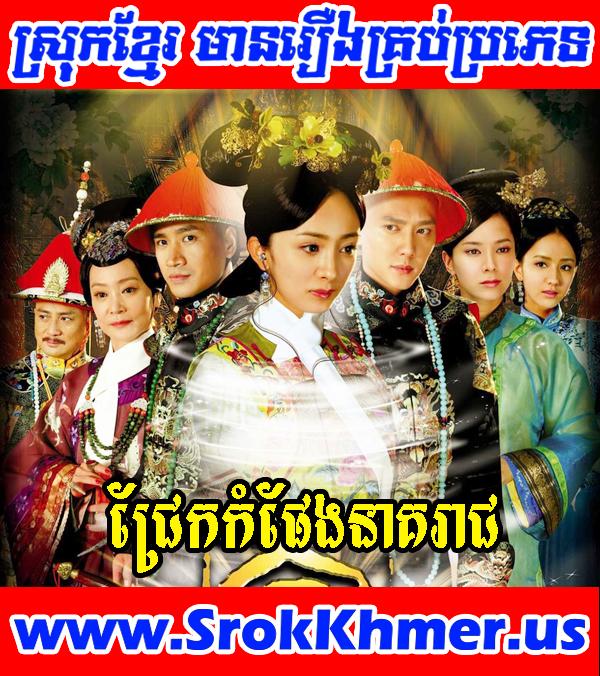 ជ្រែកកំផែងនាគរាជ - Khmer Movie - Movie Khmer