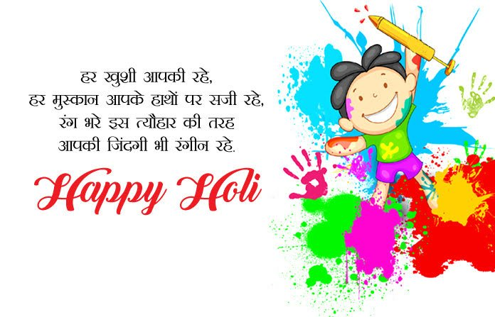 Happy Holi in Hindi - Holi Shayari Images 2019 new