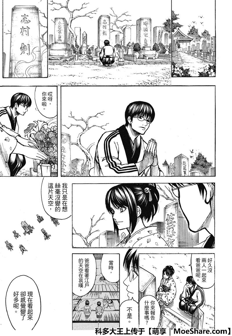 銀魂: 704话 - 第53页