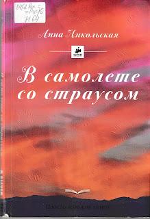 """Анна Никольская """"В самолёте со страусом"""""""