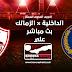 مشاهدة مباراة الزمالك والداخلية بث مباشر اون سبورت اليوم 12-05-2019 الدوري المصري