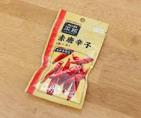 S&B 菜館 赤唐辛子【ホール】中国製です。