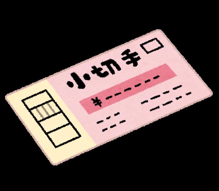 小切手のイラスト(日本) 小切手のイラスト(日本)   かわいいフリー素材集 いらすとや