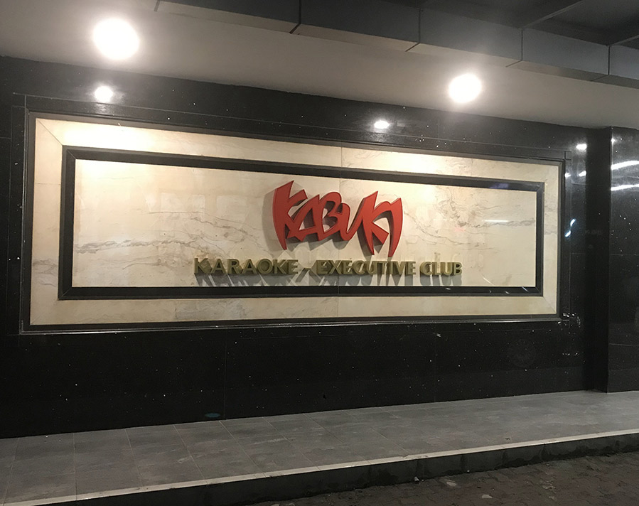 Kabuki Executive Club and Karaoke (Jakarta) | Jakarta100bars