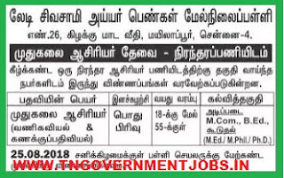 lady-sivasamy-ayyar-school-mylapore-pg-teacher-commerce-post-recruitment-notification-www-tngovernmentjobs-in