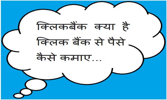 Clickbank Se Paise Kamaye in Hindi