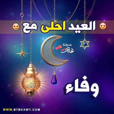 العيد احلى مع وفاء