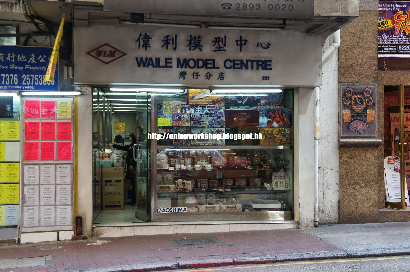 洋蔥頭的玩具店遊記: No. 057 香港區 灣仔 偉利模型中心