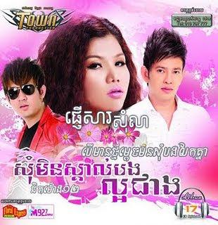 Town CD Vol 17