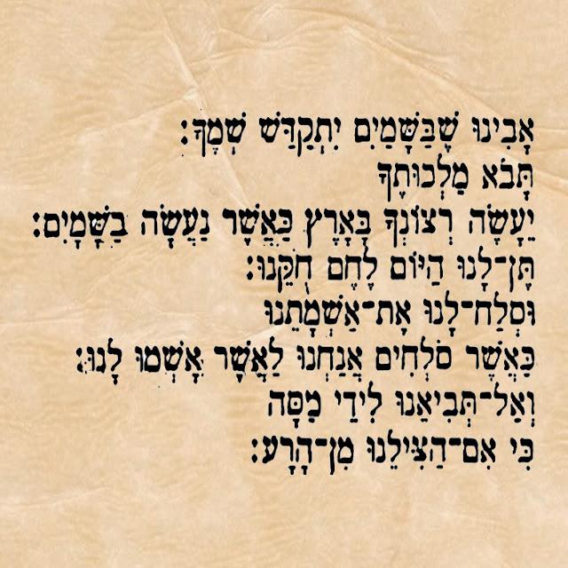 Tradu 231 227 O Do Pai Nosso Em Aramaico Name