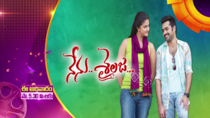 Nenu Shailaja Movie on Gemini TV