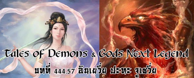 http://readtdg2.blogspot.com/2016/12/tales-of-demons-gods-next-legend-44457.html
