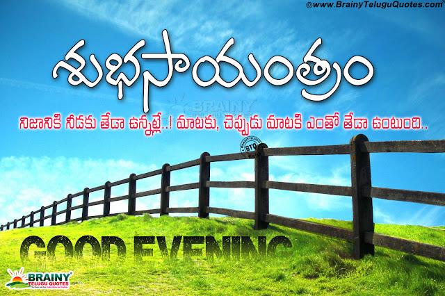 telugu qutoes, realistic life quotes in telugu, life quotes in telugu, best messages on realistic life quotes in telugu