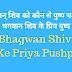 भगवान् शिव को कौन से पुष्प चढ़ाये ? भगवान् शिव के प्रिय फूल | Shiv ko kaun se phool pasand hai |