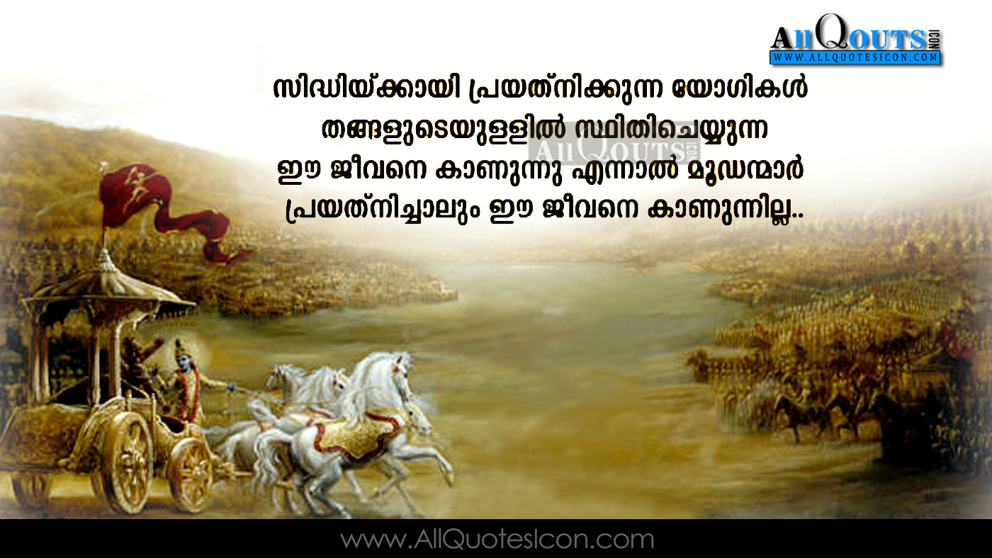 Best Bhagavad Gita Malayalam Quotes HD Wallpapers Great ...