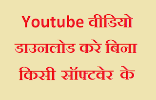 youtube se video download karne ka tarika