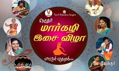Margazhi Isai Vizha | Pongal Special Program