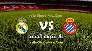 نتيجة مباراة ريال مدريد واسبانيول اليوم بتاريخ 28-06-2020 في الدوري الاسباني