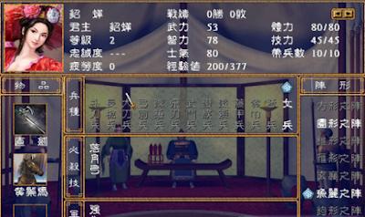 立群三國V3.0,三國群英傳2修改版MOD!
