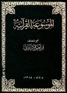 تحميل الموسوعة القرآنية pdf إبراهيم الإبياري