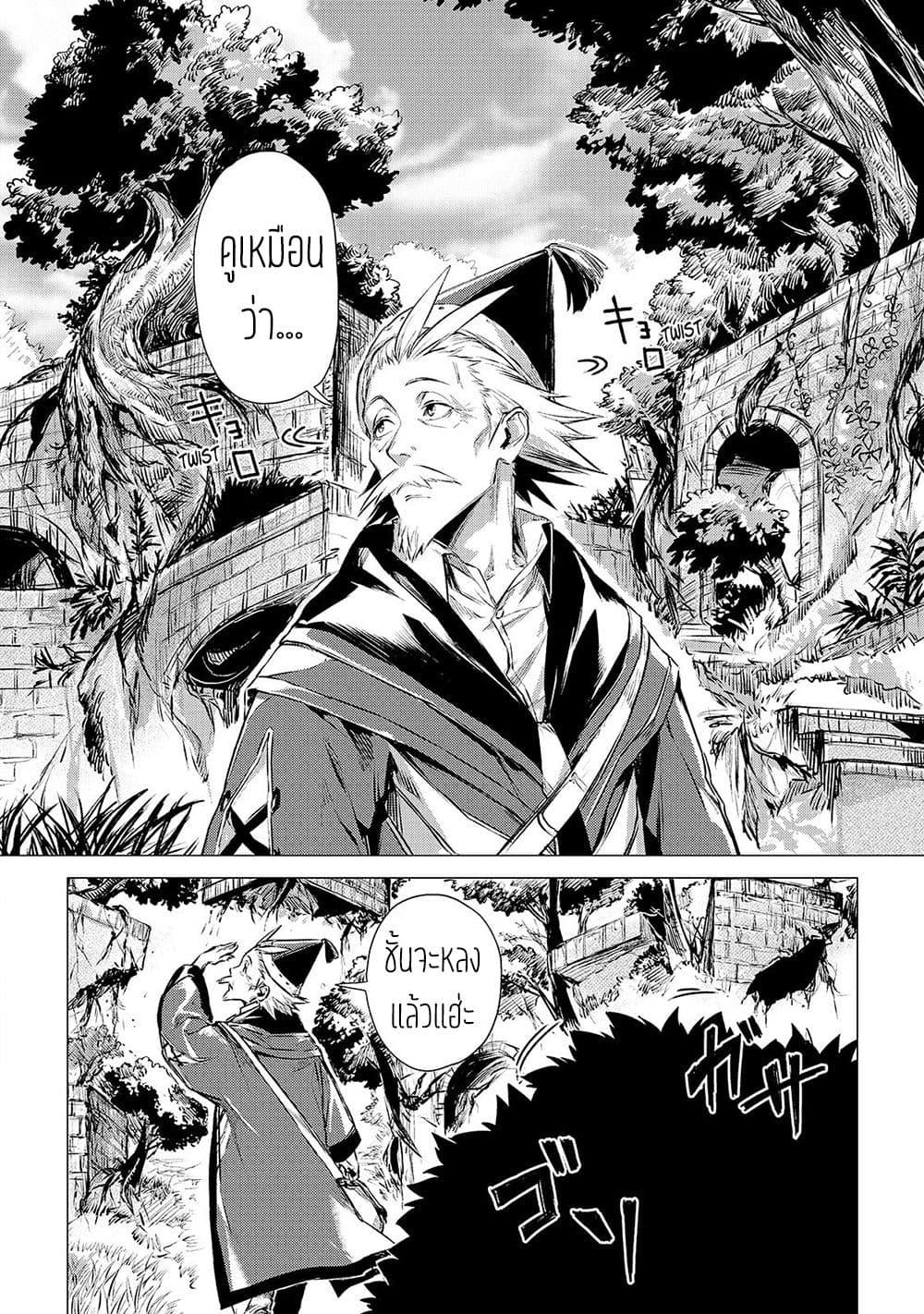 อ่านการ์ตูน Ojii sama ga iku ตอนที่ 4 หน้าที่ 45
