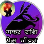 best astrologer in hindi jyotish, makar raashi love life