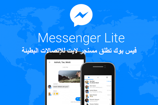 Facebook launches Messenger Lite for slow connections