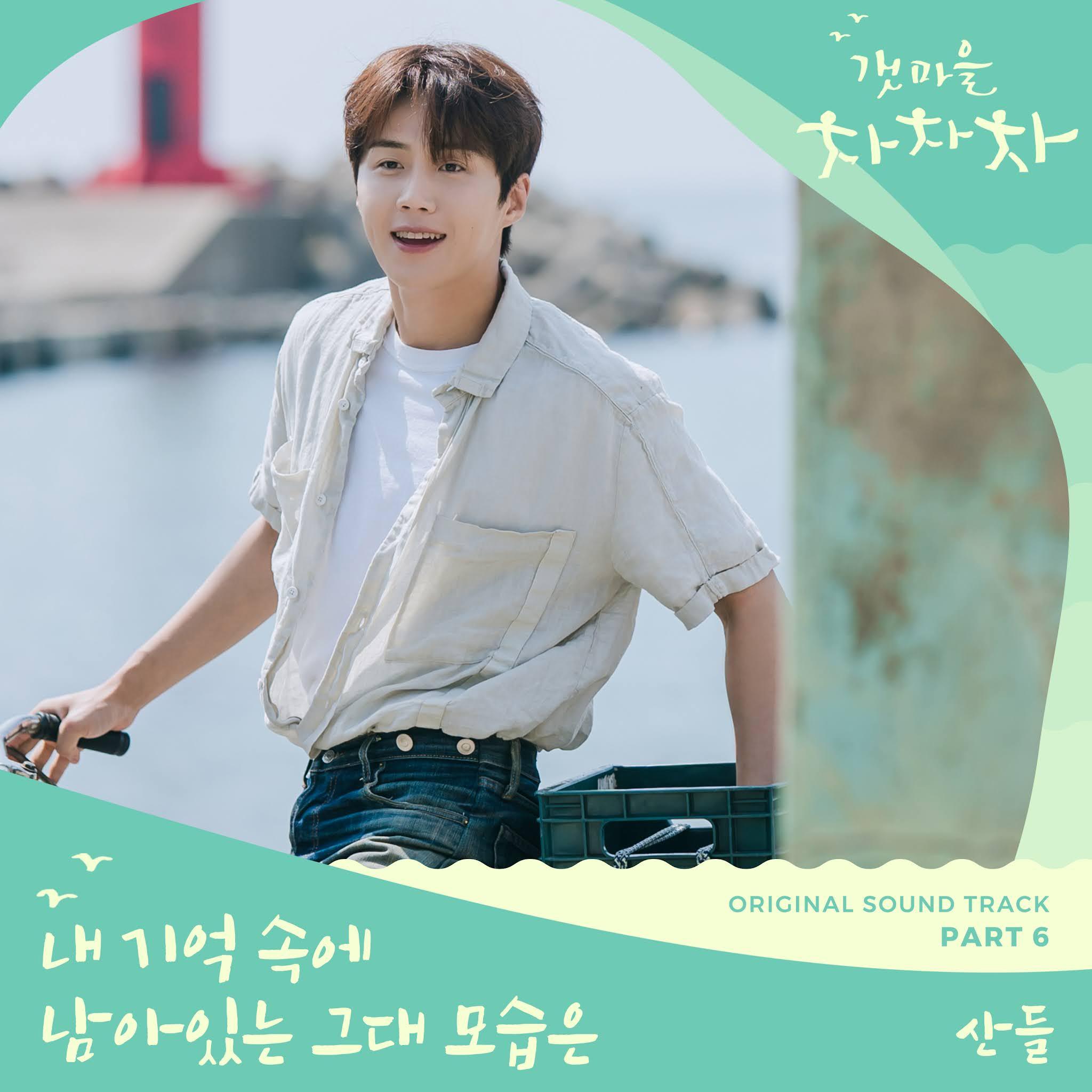 갯마을 차차차 OST Part 6