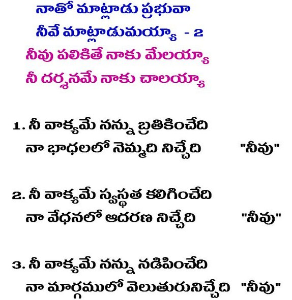 Telugu Christan Songs Lyrics,