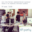 XP Party