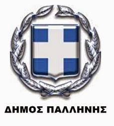 Πρόσκληση σε Α & Β δημόσια συνεδρίαση του δημοτικού συμβουλίου Παλλήνης στις 21 ΙΑΝΟΥΑΡΙΟΥ , του έτους 2019