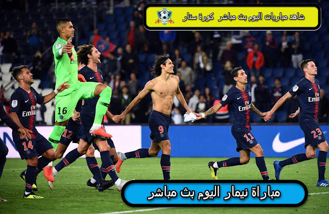 مباراة باريس سان جيرمان اليوم بث مباشر