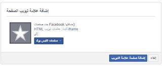 get free backlink defollow facebook