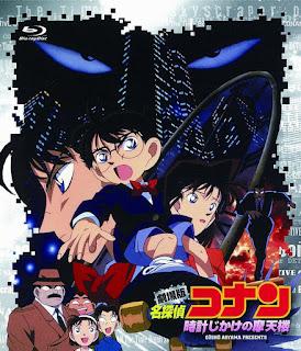 โคนัน เดอะมูฟวี่ 1 คดีปริศนาระเบิดระฟ้า Detective Conan Movie 01: The Timed Skyscraper