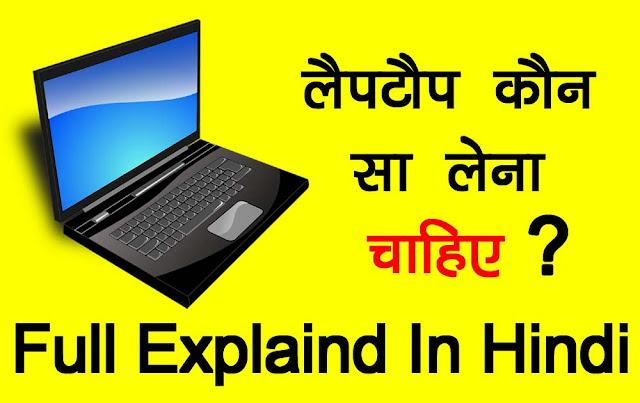 Laptop Konsa Lena Chahiye, laptop konsa kharide, laptop kon sa le, laptop konsa acha hai, laptop ki jankari hindi mai