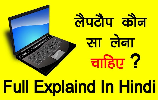 Laptop Konsa Lena Chahiye Laptop Buying Guide In Hindi
